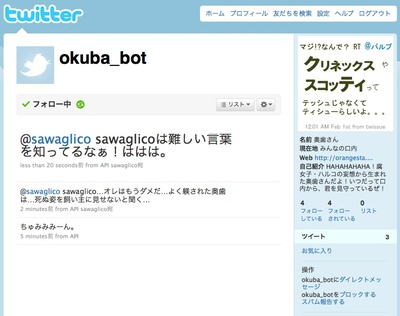 Okuba_2